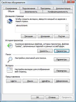Свойство обозревателя Internet Explorer