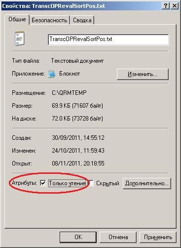 файлы с read only