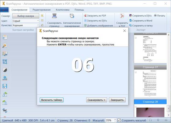 скриншот программы ScanPapyrus