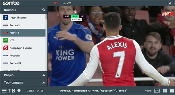 скриншот программы ComboPlayer
